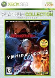 Capcom Devil May Cry 4 Platinum Collection Japan Import