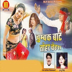 Mr. Series Garhwa Chumbak Bate Tohar Chehara